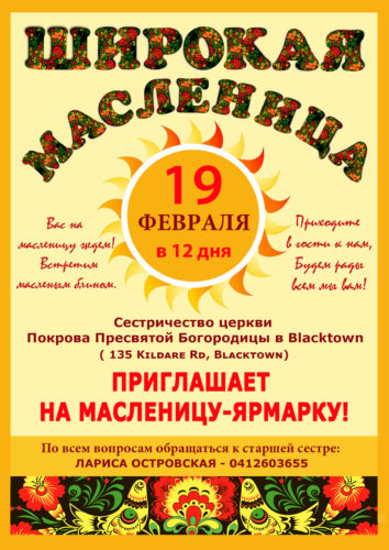 maslenicaA3